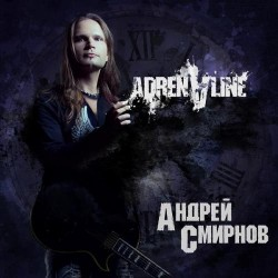 Аккорды и тексты к альбому Андрея Смирнова - Adrenaline
