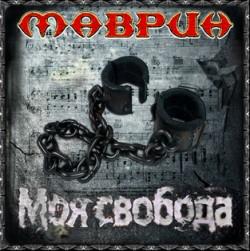 Сергей Маврин - Моя свобода