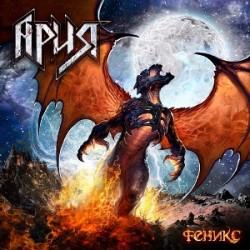 Аккорды и тексты к альбому Арии - Феникс