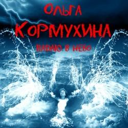 Аккорды и тексты к альбому Ольги Кормухиной - Падаю в небо