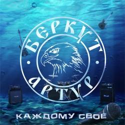 Аккорды и тексты к мини-альбому Артура Беркута - Каждому свое