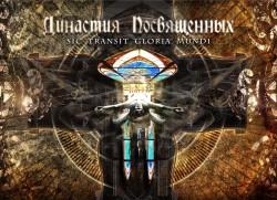 Династия Посвященных - Sic Transit Gloria Mundi