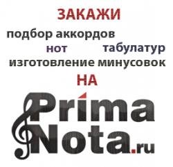 Закажи подбор аккордов, нот, табов или минусовки на PrimaNota.ru