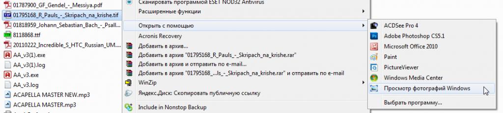 Открытие многостраничного TIFF-файла