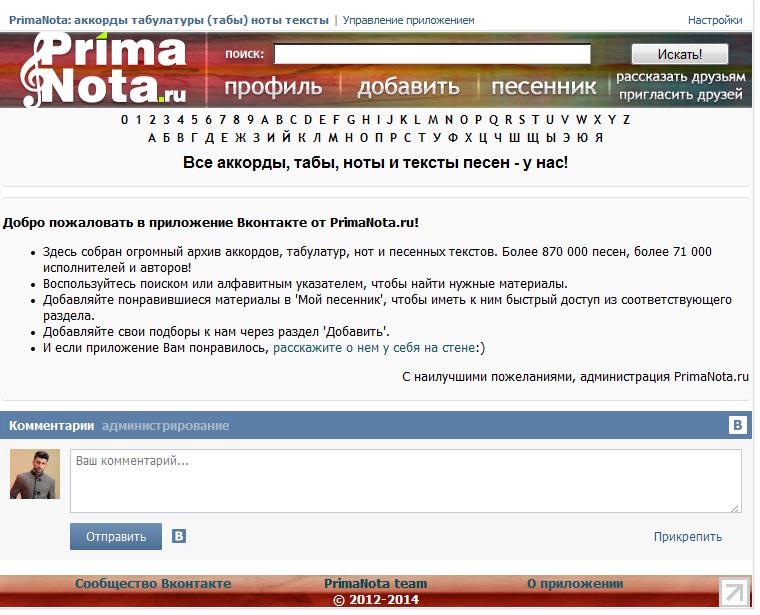 Приложение Вконтакте от PrimaNota