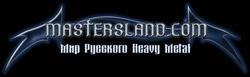 Mastersland.com - мир русского heavy metal