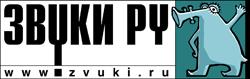 Звуки.Ру - музыкальная энциклопедия - музыка, mp3, новости, клипы, фотографии звезд, альбомы, бесплатные mp3 без регистрации