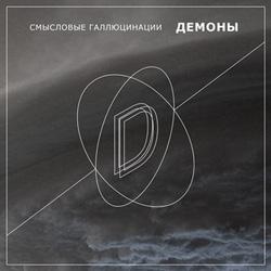 Аккорды и текст к синглу группы Смысловые Галлюцинации - Демоны