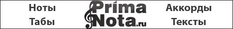 PrimaNota.ru - самый крупный в мире бесплатный архив песенных текстов, аккордов, табулатур и нот